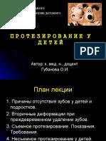 протезирование РУС.ppt