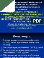 5к_9с_вирусные заб.pptx