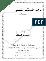 كتاب برمجة التحكم المنطقى plc ريمون كمال الجزء الاول.pdf