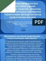 Экзогенная профилактика кариеса зубов у детей.ppt