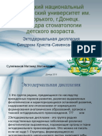 Эктодер Дисплазия.pptx