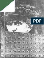 LUKIN_EVG (1).pdf