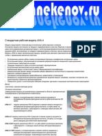 Стоматологические тренажеры