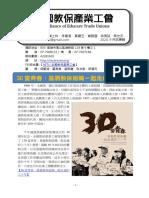 AETU 109.9月訊專輯