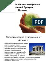 История экономических учений (Платон).pptx