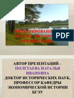 ПРЕЗЕНТАЦИЯ 1.pptx