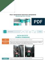 Производство удобрений_Примеры применений (2).pdf
