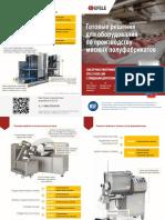Решения для мясной промышленности (2) (1)