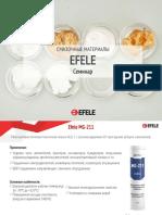 Семинар_Efele_обучение.pdf