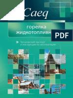 ManualCaeq.pdf
