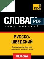 slovar_tematicheskii_russkoshvedskii