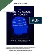PokerMentalgame.pdf