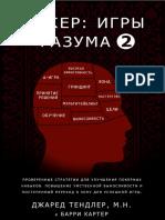 Покер. Игры разума 2 (Тендлер).pdf