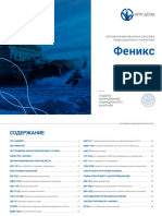 АСРК «Феникс» от НПП «Доза» на Северном полюсе