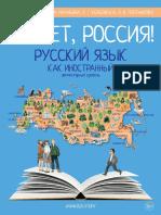Hello_Russia_lesson5