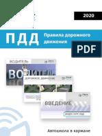 4675108942112224554.pdf