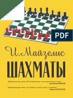 Майзелис И.Л. - Шахматы. Самый популярный учебник для начинающих - 2018.pdf