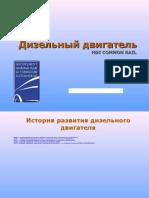 Дизель Базовый автономный-1