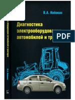 Набоких В.А. - Диагностика электрооборудования автомобилей и тракторов - 2013.pdf
