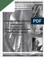 ked_arh_baza.pdf