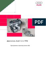 ssp_432_Двигатель Audi 1[1].4 л TFSI.pdf