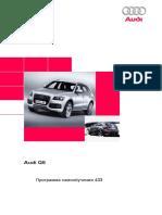 ssp_433_Audi Q5 Введение