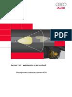 ssp_434_Ассистент дальнего света Audi.pdf