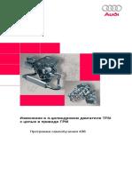 ssp_436_Модернизация 4-цил[1]. TFSI с цепным приводом ГРМ