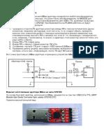 MBus-изготовление_адаптера.pdf