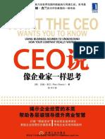 CEO说:像企业家一样思考 (领导梯队建设).pdf