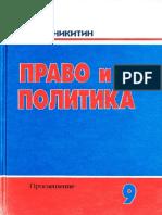 Право и политика 9 класс.pdf