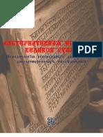 Методические рекомендации для написания диссертационных исследований по специальности 07.13.69 - Альтернативная история Великой Руси.