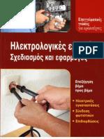 ΗΛΕΚΤΡΟΛΟΓΙΚΕΣ ΕΡΓΑΣΙΕΣ