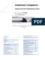 customs_blueprintsru.pdf