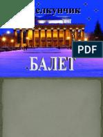 Презентация. П. И. Чайковский _ балет ЩЕЛКУНЧИК