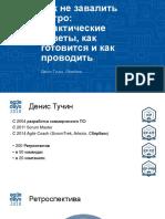 Тучин Денис - Как не завалить Ретро. Пончик фасилитации.pdf