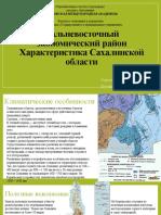 Sakhalinskaya_oblast