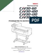 CJV_user_manual_RU.pdf