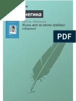 Esenin_S_Anna_Snegina.a6