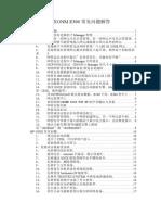 ZXONM E300 FAQ.doc
