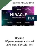 1_Методичка к занятию Идеальный Я.pdf
