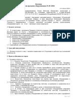 ДОГОВОР ПОСТАВКИ ОБОРУДОВАНИЯ №69 от 04.08.2020.pdf