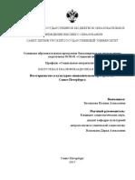 Bespalova P a Vegetarianstvo v Kulturno-simvolicheskom Prostranstve SPb