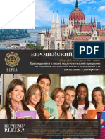Preparatory programs organized by PIFIS_RUS