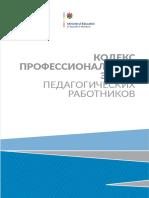 codul de etica (RU) 4 (2).pdf