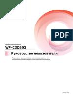 NPD5662-00_WF-C20590_UG_ALLOS_00_RU