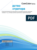 comcolor_rykovodstvo_administratora