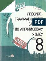 leksiko_grammaticheskie_zadaniya_po_angliyskomu_yazyku_8_kla.pdf