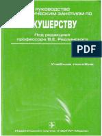 Акушерство Радзинский.pdf
