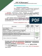 Коммерческое предложение АС Мониторинг (ЛЕГКИЙ СТАРТ)